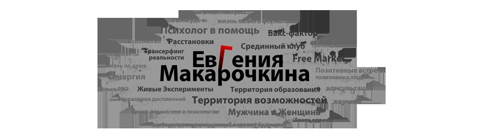 Блог ЕвГении Макарочкиной