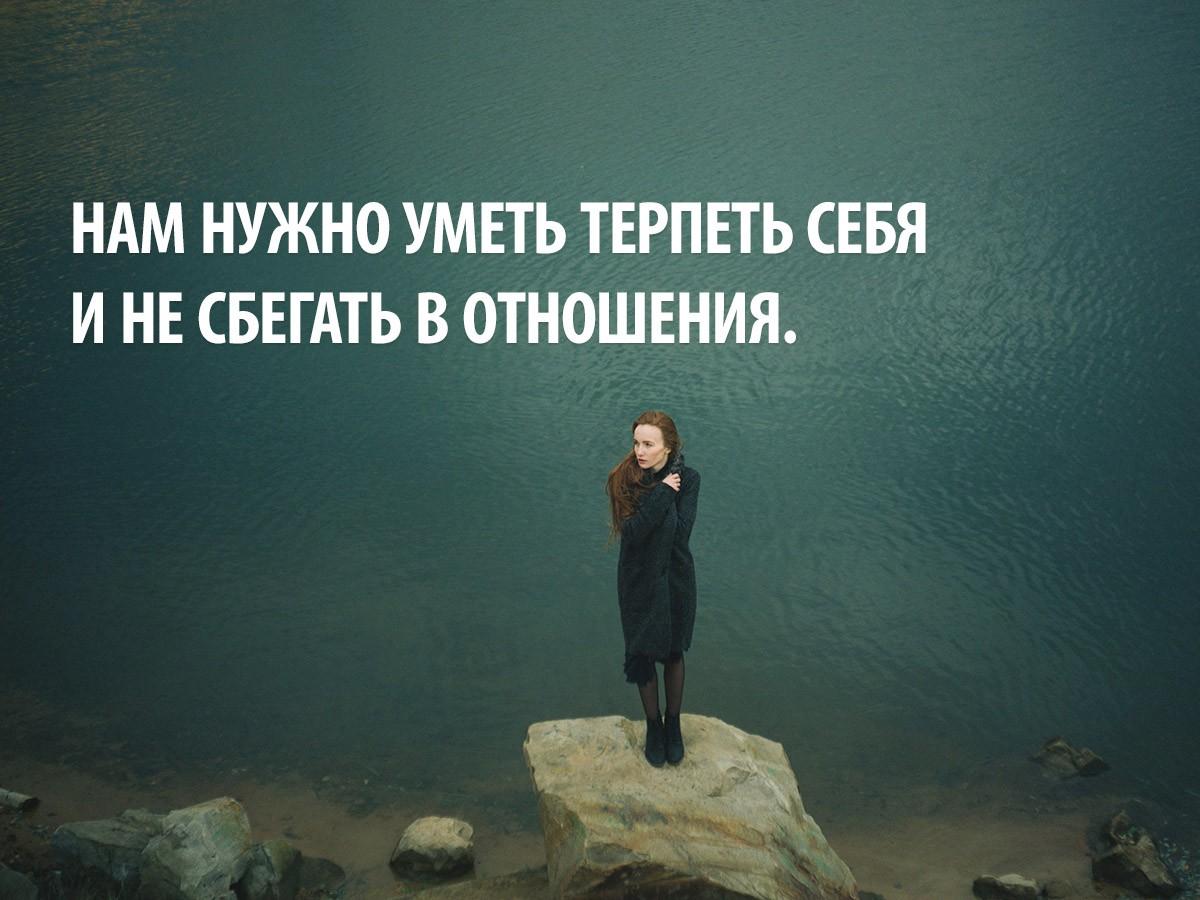 umejte-ostavatsya-naedine-s-soboj-cover-1200x900